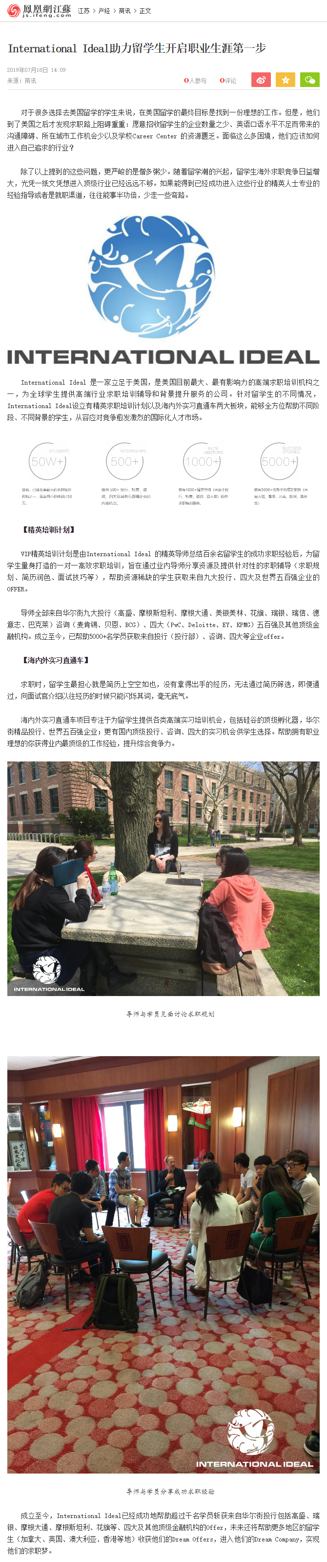 留学生开启职业生涯第一步
