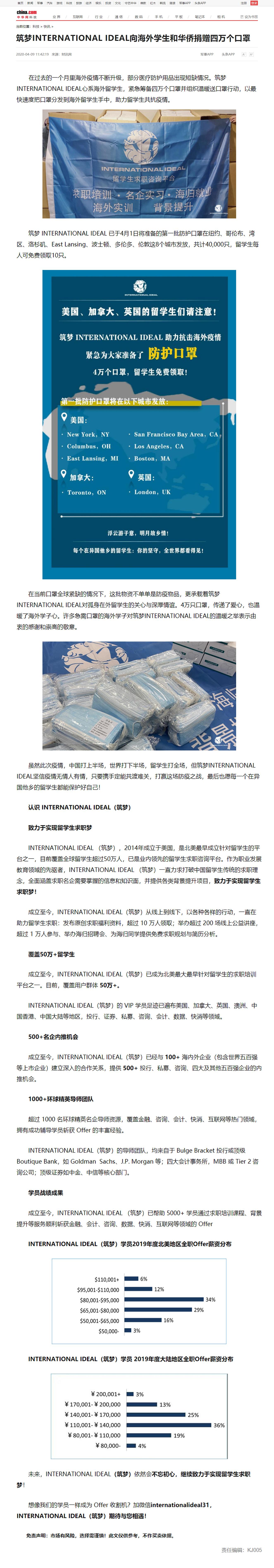 筑梦INTERNATIONAL IDEAL向海外学生和华侨捐赠四万个口罩_中华网