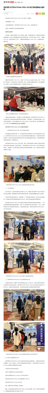 筑梦求职 INTERNATIONAL IDEAL 2021线下海归招聘会火爆开展_凤凰网