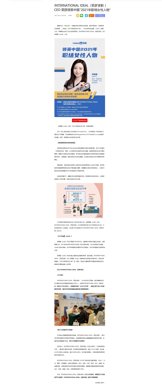 "INTERNATIONAL IDEAL(筑梦求职 )CEO 荣获领英中国 ""2021年职场女性人物"""