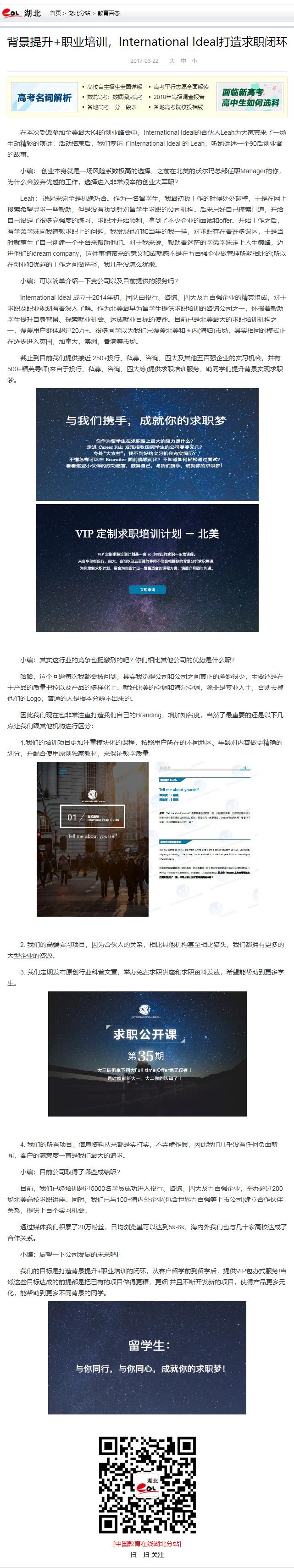 背景提升+职业培训,International Ideal打造求职闭环 --中国教育在线湖北站