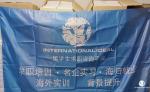 捐赠4万个口罩给海外学生和华侨